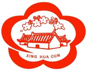 xinghuacun